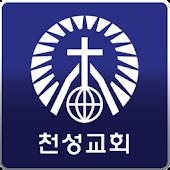 천성감리교회