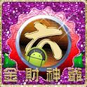 六合彩黃金版路憶測參考【免費APP軟體】 icon
