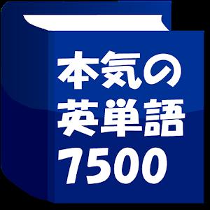 本気の英単語 7500 教育 App LOGO-APP試玩