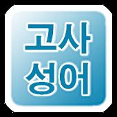 열공맨고사성어