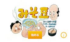 みそ豆のおすすめ画像1