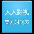 APK App 人人影视美剧时间表 for BB, BlackBerry