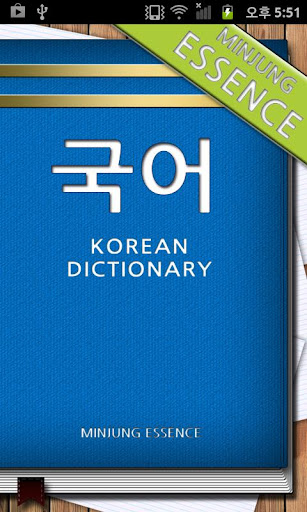 Minjung Essence Korean Dict