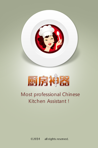 Chinese cook food Assistant
