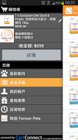 Screenshot of Forever Pets 寵物健康工房