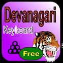 Devanagari Keyboard Tiger Free logo