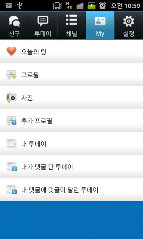 친구만들기 - 잇팅! - screenshot