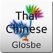 Thai-Chinese Dictionary