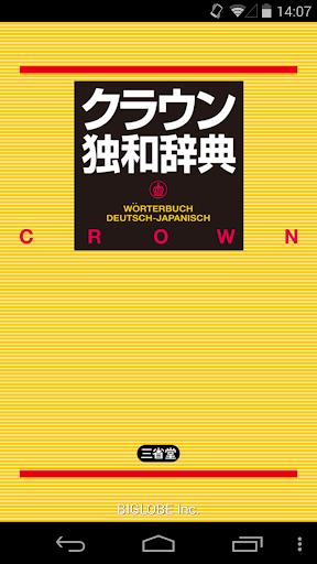 クラウン独和辞典 第4版公式アプリ 最高峰のドイツ語辞書