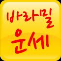 바라밀운세풀이 icon