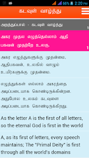 Tamil Thirukural- screenshot thumbnail