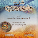 شرح الشمائل المحمدية icon