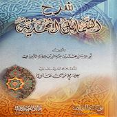 شرح الشمائل المحمدية