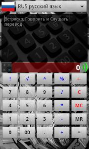 Voice TRANSLATOR & CALCULATOR v1.2