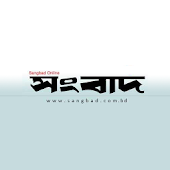 The Daily Sangbad