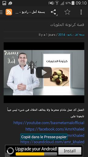 بسمة أمل عمرو خالد-Basmet Amal