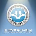 한국방송통신대학교 U.KNOU+