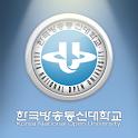 한국방송통신대학교 U.KNOU+ icon
