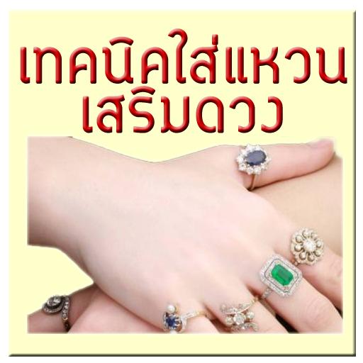 ดูดวง ใส่แหวน เสริมดวง