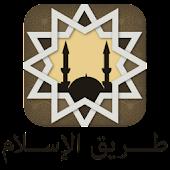 طريق الإسلام | Islamway