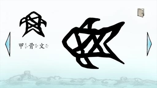 漢字農場 魚