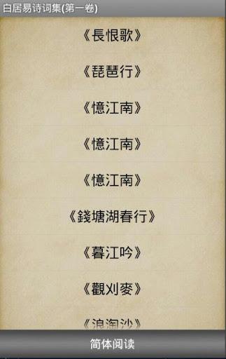 白居易詩詞集 第一卷