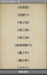 玩書籍App 白居易詩詞集(第一卷)免費 APP試玩