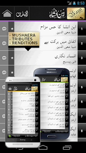 Bazm: Ibn-e-Insha- screenshot thumbnail