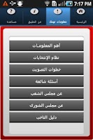 Screenshot of Egyptian Elections Guide
