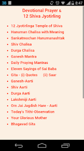 Devotional Mantras- screenshot thumbnail