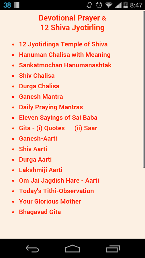 Devotional Mantras- screenshot