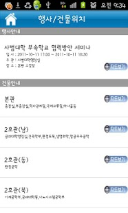 Inha University Official App - screenshot thumbnail