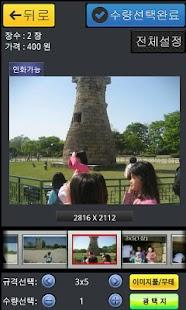 사진인화 - 케이사진관 - screenshot thumbnail