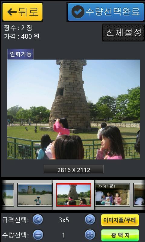 사진인화 - 케이사진관 - screenshot