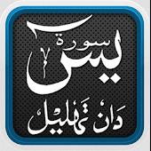 Surah Yasin Videos