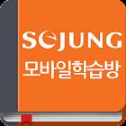 세정 사이버연수원 icon