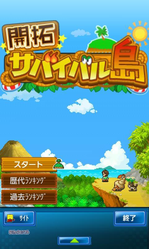 開拓サバイバル島 screenshot #8