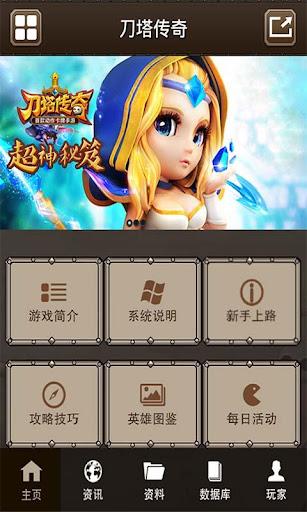 玩娛樂App|刀塔传奇超神秘笈免費|APP試玩
