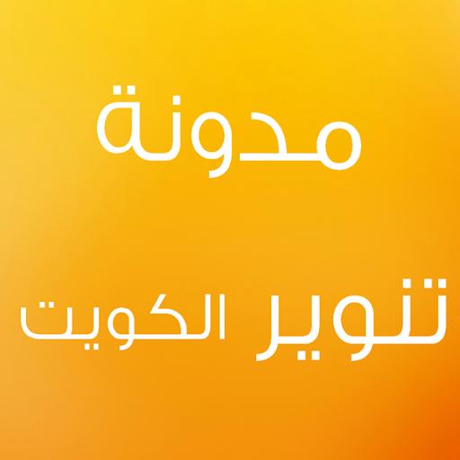 مدونة تنوير الكويت