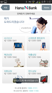 하나N Bank - 하나은행 스마트폰뱅킹 - screenshot thumbnail