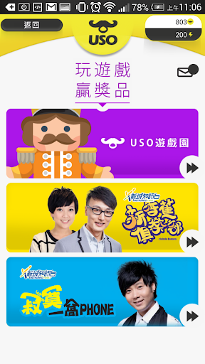 USO 生活 App-癮科技App