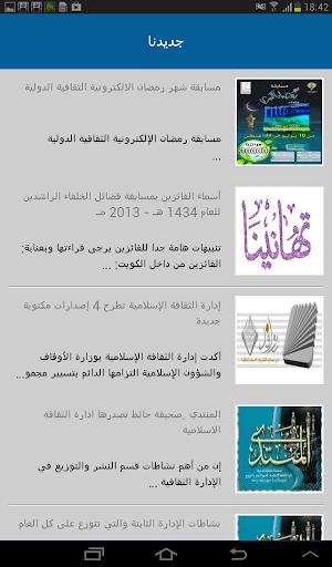 【免費商業App】إدارة الثقافة الإسلامية-APP點子