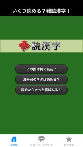 難読漢字に挑戦!いくつ読めるかな?