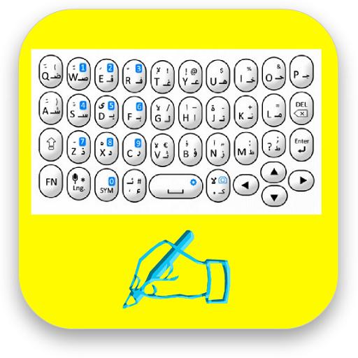 阿拉伯語鍵盤免費下載