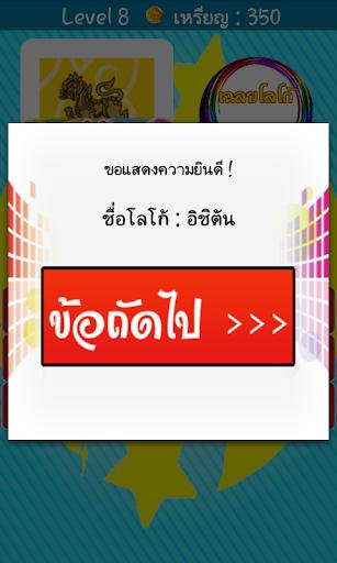 【免費拼字App】ทายโลโก้ ฮอตฮิต-APP點子