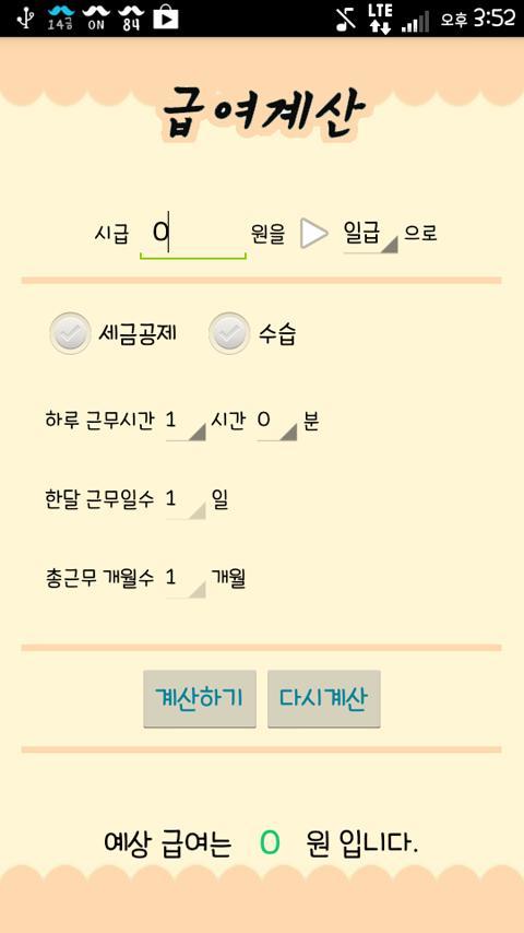 시급 계산기 - 알바 매니저 - screenshot