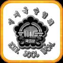 국술원감만도장 icon