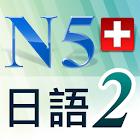 N5日語單字聽力急診室2 icon