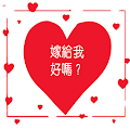 Download 請你嫁給我 Will you marry me? (繁體中) APK