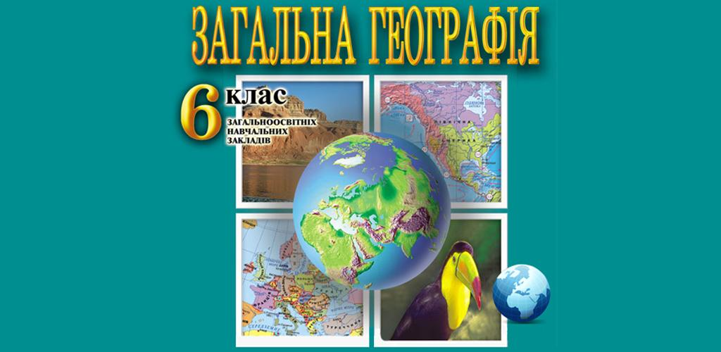 Geography 6